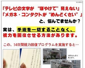 視力回復川村01.jpg