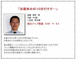 視力回復川村06.jpg