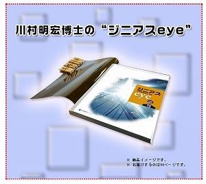 視力回復川村04.jpg